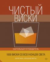 купить: Книга Чистый виски. Настольный путеводитель