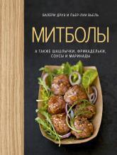 купити: Книга Митболы, а также шашлычки, фрикадельки, соусы и маринады (хюгге-формат)
