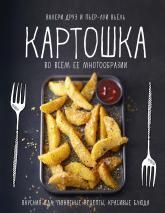 купить: Книга Картошка во всем ее многообразии