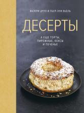 купить: Книга Десерты, а еще торты, пирожные, кексы и печенье