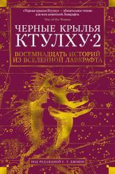 купити: Книга Черные крылья Ктулху. Книга 2