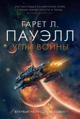 купити: Книга Угли войны