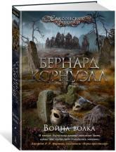 купить: Книга Война волка