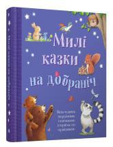 купити: Книга Милі казки на добраніч