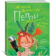 купить: Книга Пеппи Длинныйчулок в стране Веселии (иллюстр. Н. Бугославской)