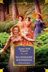 купити: Книга Маленькие женщины. Тетралогия