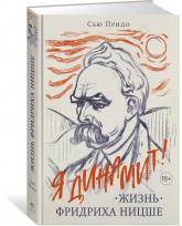 купити: Книга Жизнь Фридриха Ницше