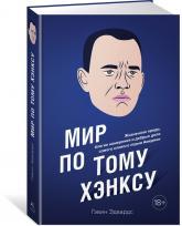 купити: Книга Мир по Тому Хэнксу: Жизненное кредо, благие намерения и добрые дела самого клевого парня