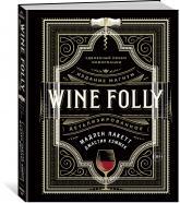 купить: Книга Wine Folly. Издание Магнум, детализированное