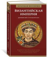 купить: Книга Византийская империя. Краткая история