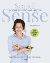 купить: Книга Скандинавская диета. Scandi Sense. Самая простая система похудения в мире
