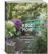 купити: Книга Клод Моне. Идеи импрессионизма для повседневной жизни