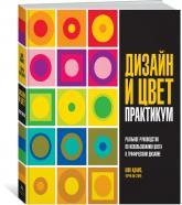 купити: Книга Дизайн и цвет. Практикум. Реальное руководство по использованию цвета в графическом дизайне