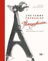 купить: Книга Француженка. Секреты неотразимого стиля