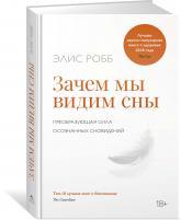 купить: Книга Зачем мы видим сны. Преобразующая сила осознанных сновидений