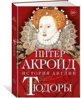купить: Книга Тюдоры: История Англии. От Генриха VIII до Елизаветы I