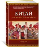 купить: Книга От Конфуция до Мао Цзэдуна