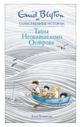 купить: Книга Тайна Необитаемого Острова