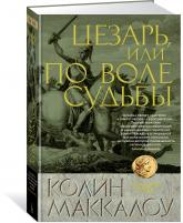 купить: Книга Цезарь, или По воле судьбы