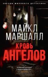 купить: Книга Кровь ангелов