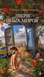 купити: Книга Двери иных миров