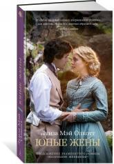 купити: Книга Юные жены