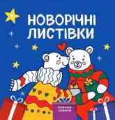 купити: Книга Новорічні листівки. Розмалюй і подаруй!