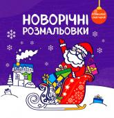 купити: Книга Новорічні розмальовки. Розмалюй і відгадай!