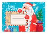 купити: Книга Письмо Деду Морозу
