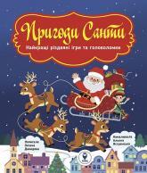 купити: Книга Пригоди Санти. Найкращі різдвяні ігри та головоломки