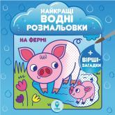 купити: Книга Найкращі водні розмальовки. На Фермі