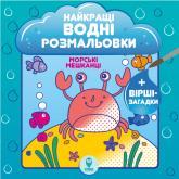 купити: Книга Найкращі водні розмальовки. Морські мешканці