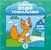 купити: Книга Найкращі водні розмальовки. Лісові тваринки