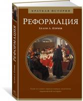 купить: Книга Реформация. Краткая история