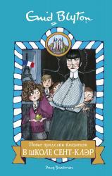 купить: Книга Новые проделки близнецов в школе Сент-Клэр