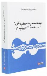 купити: Книга А скрипка закохалась в перший сніг..