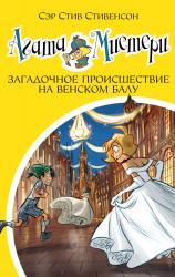 купити: Книга Агата Мистери. Книга 27. Загадочное происшествие на Венском балу