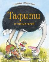 купить: Книга Тафити и тайный герой