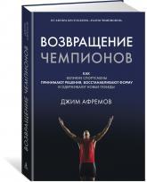 купити: Книга Возвращение чемпионов. Как великие спортсмены принимают решения, восстанавливают форму...