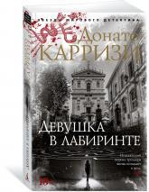 buy: Book Девушка в лабиринте