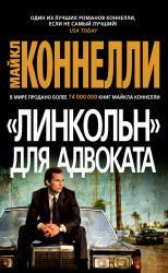 """купить: Книга """"Линкольн"""" для адвоката"""