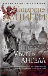 buy: Book Убить Ангела