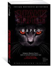 купить: Книга Шарко