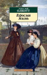 купити: Книга Взрослая жизнь
