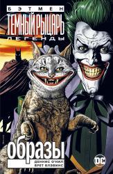 купить: Книга Бэтмен. Легенды Темного Рыцаря. Образы
