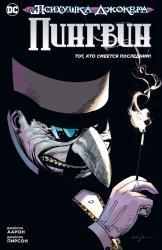 купить: Книга Психушка Джокера. Пингвин. Тот, кто смеется последним!