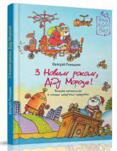 купить: Книга З Новим роком, Дід Мороз!
