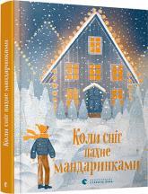 купить: Книга Коли сніг пахне мандаринками