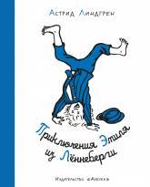купить: Книга Приключения Эмиля из Лённеберги (иллюстр. Б. Берга)