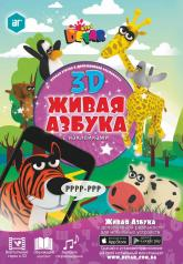 купити: Книга Живая Азбука. 3D